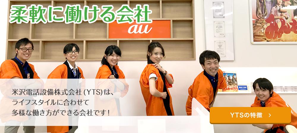 柔軟に働ける会社 米沢電話設備株式会社(YTS)は、ライフスタイルに合わせて多様な働き方ができる会社です! 「YTSの特徴」はこちら